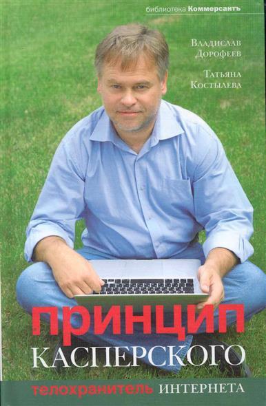 Принцип Касперского Телохранитель Интернета
