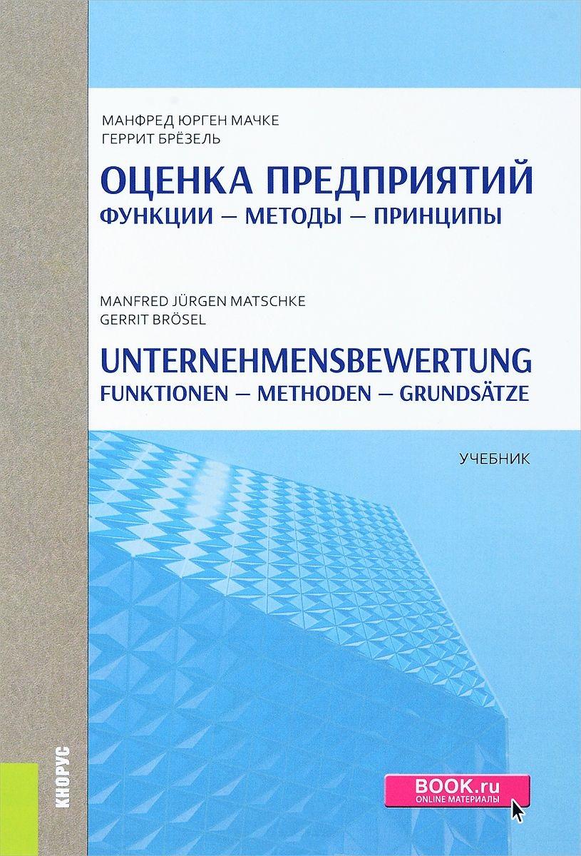Оценка предприятий. Функции - методы - принципы/Unternehmensbewertung. Funktionen - methoden - grundsatze