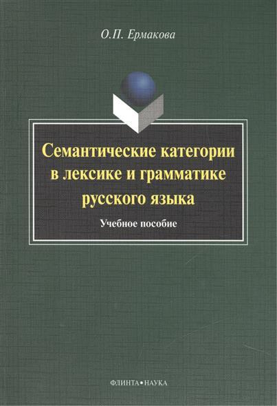 Семантические категории в лексике и грамматике русского языка. Учебное пособие для студентов и магистрантов