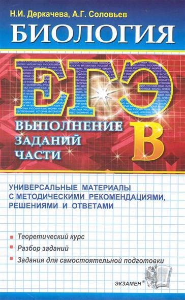 ЕГЭ Биология Выполнение заданий ч.В Универс. материалы...