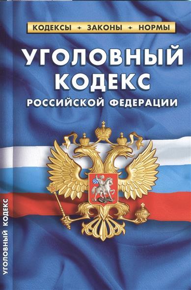 Уголовный кодекс Российской Федерации. По состоянию на 20 октября 2013 года