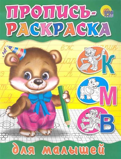 Габазова Ю. Р Пропись-раскраска для малышей габазова ю худ суперраскраска для мальчиков