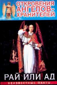 Гарифзянов Р. Откровения ангелов-хранителей Рай или Ад