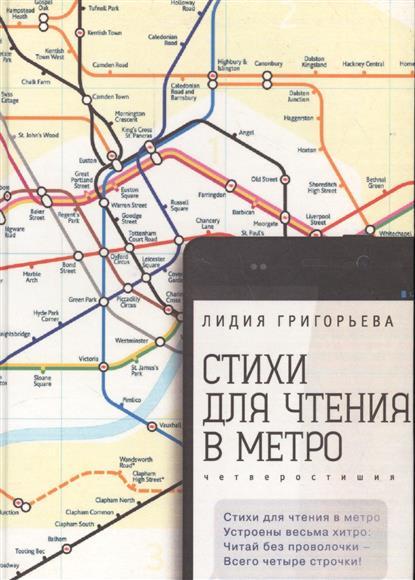 Стихи для чтения в метро. Четверостишия