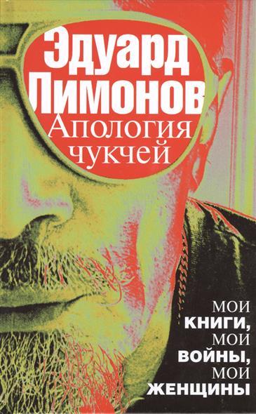 Апология чукчей. Мои книги, мои войны, мои женщины