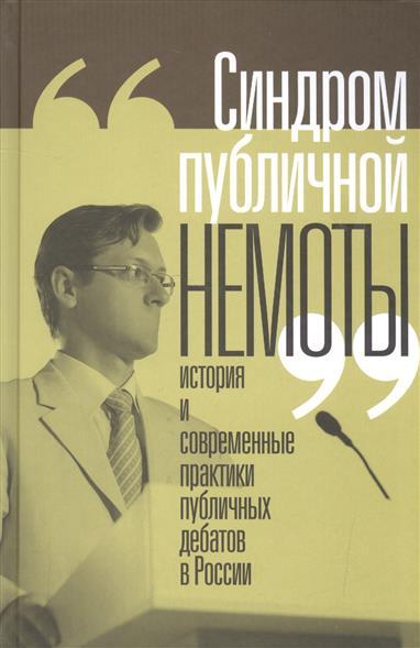 Синдром публичной немоты. История и современные практики публичных дебатов в России