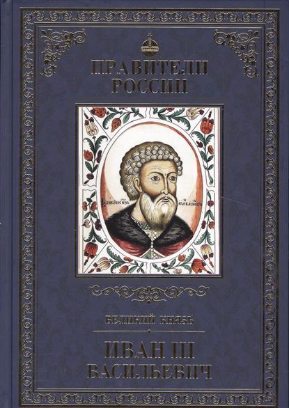 Великий князь Иван III (Васильевич)