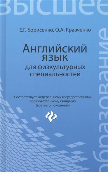 Борисенко Е., Еравченко О. Английский язык для физкультурных специальностей. Учебное пособие