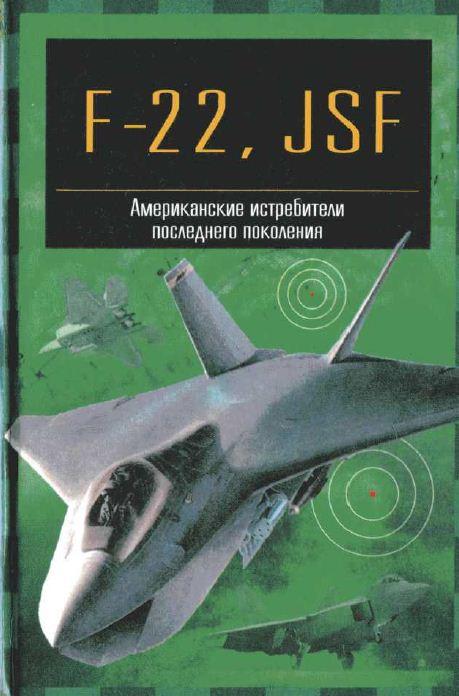 F-22, JSF: Американские истребители последнего поколения
