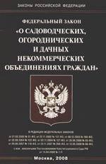 ФЗ О садоводческих огороднических и дачных некомм. объединениях граждан
