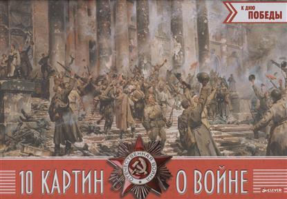 Синельникова Н. 10 картин о войне. 7+