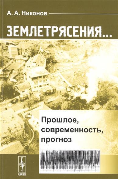Землетрясения Прошлое современность прогноз
