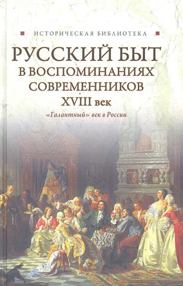 Русский быт в воспоминаниях современников 18 век