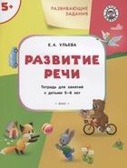 Развивающие задания. Развитие речи. Тетрадь для занятий с детьми 5-6 лет