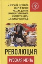 Революция - русская мечта