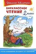 Внеклассное чтение 2 кл