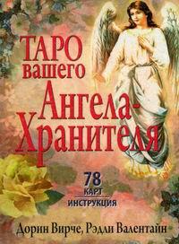 Вирче Д., Валентайн Р. Таро вашего Ангела-Хранителя. 78 карт. Инструкция вирче д вирче ч магические ангелы индиго 44 карты инструкция