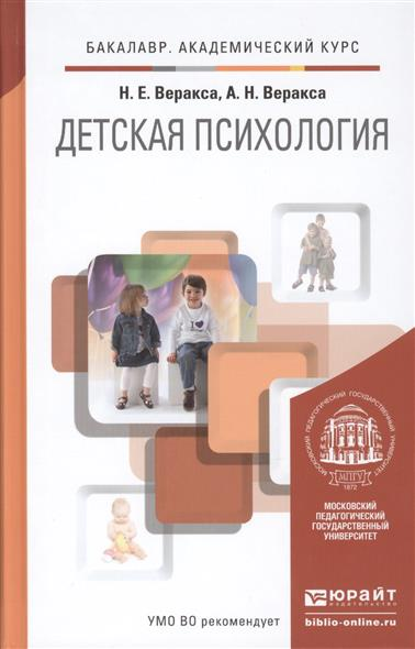 Детская психология. Учебник для академического бакалавриата