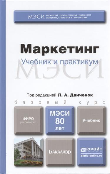 Данченок Л. (ред.) Маркетинг. Учебник и практикум. Учебник для бакалавров яковлева е ред микроэкономика учебник и практикум