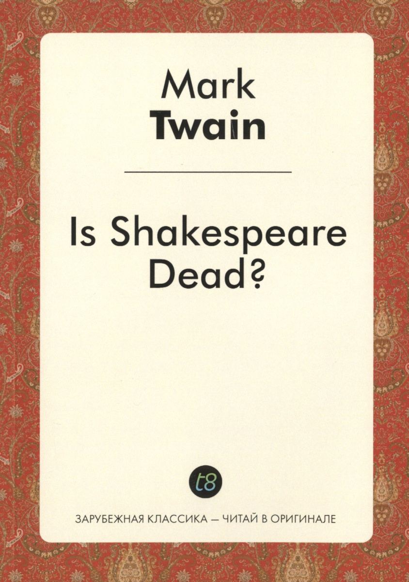 Twain M. Is Shakespeare Dead? shakespeare lexicon