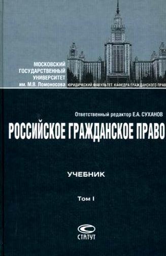 Российское гражданское право Учебник т.1/2тт