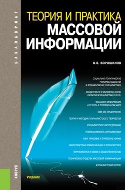 Ворошилов В. Теория и практика массовой информации. Учебник. Второе издание, переработанное и дополненное ISBN: 9785406001639