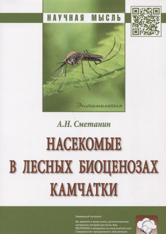 Насекомые в лесных биоценозах Камчатки