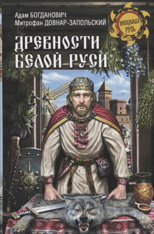 Богданович А., Довнар-Запольский М. Древности Белой Руси