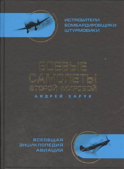 Боевые самолеты Второй Мировой. Истребители, бомбардировщики, штурмовики
