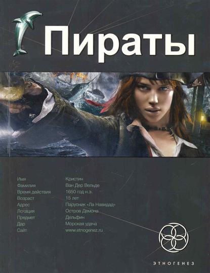 Пираты Кн.1 Остров Демона