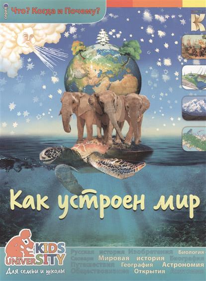 Евстигнеев А., Ященко А. Как устроен мир ISBN: 9785990756915 ноам хомский как устроен мир