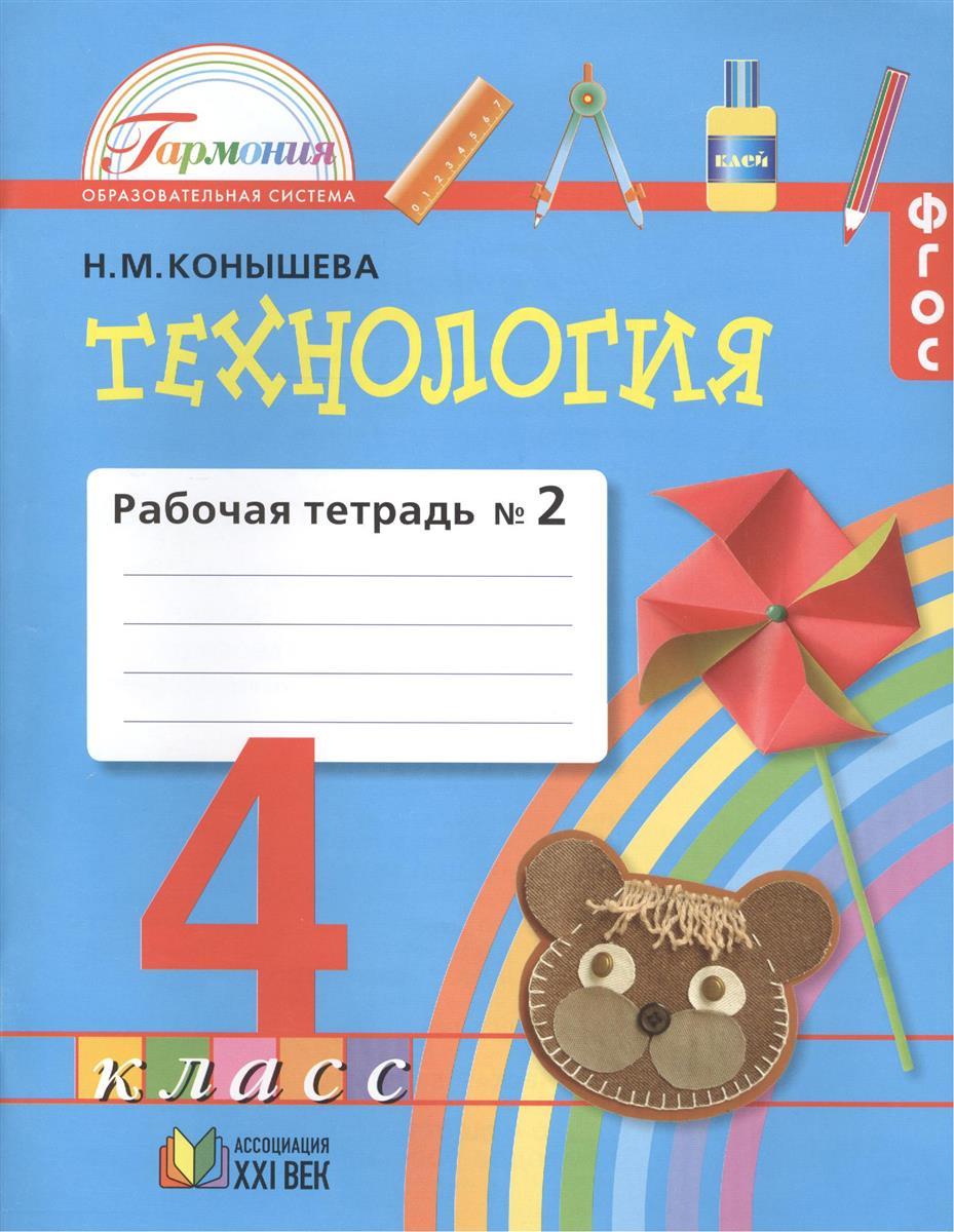 """Технология. Рабочая тетрадь к учебнику """"Наш рукотворный мир"""" для 4 класса общеобразовательных учреждений. В 2 частях. Часть 2"""