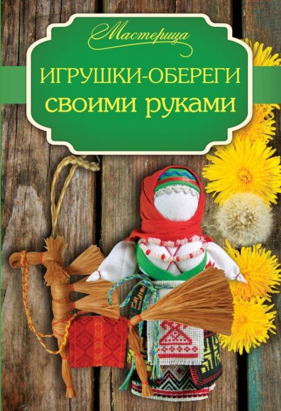 Денисова Т. Игрушки-обереги своими руками макаренко м обереги на деньги своими руками