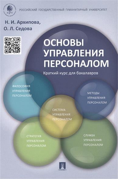 Основы управления персоналом. Краткий курс для бакалавров