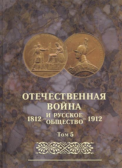 Отечественная война и русское общество 1812-1912. Том 5. Юбилейное издание