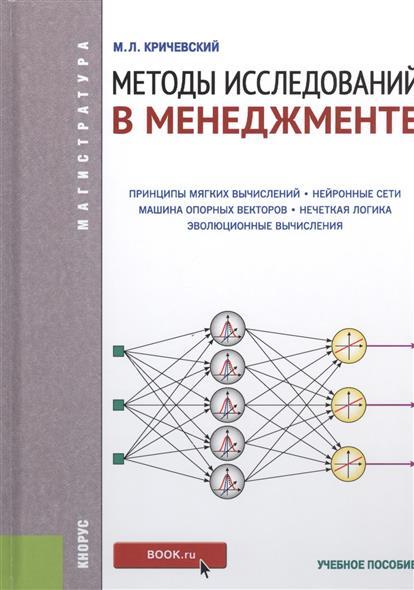 Методы исследований в менеджменте. Принципы мягких вычислений. Нейронные сети. Машина опорных векторов. Нечеткая логика. Эволюционные вычисления. Учебное пособие