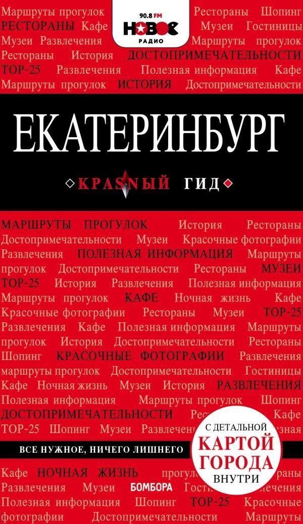 Якубова Н. Екатеринбург. Путеводитель с детальной картой города внутри