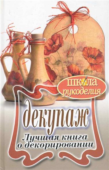 Декупаж Лучшая книга о декорировании