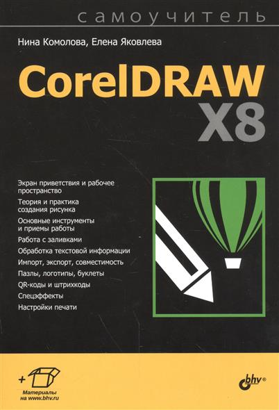 Комолова Н., Яковлева Е. CorelDRAW X8 coreldraw x8 самоучитель