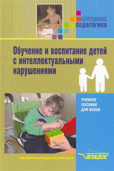 Обучение и воспитание детей с интеллект. нарушениями