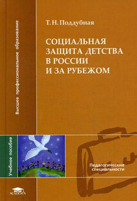 Социальная защита детства в России и за рубежом
