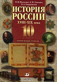 История России 18-19 века Профильный уровень