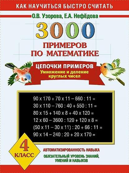 Узорова О.: 3000 примеров по математике. Цепочки примеров. Умножение и деление круглых чисел. 4 класс