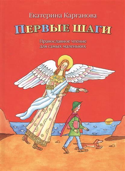 Карганова Е. Первые шаги. Православные чтения для самых маленьких