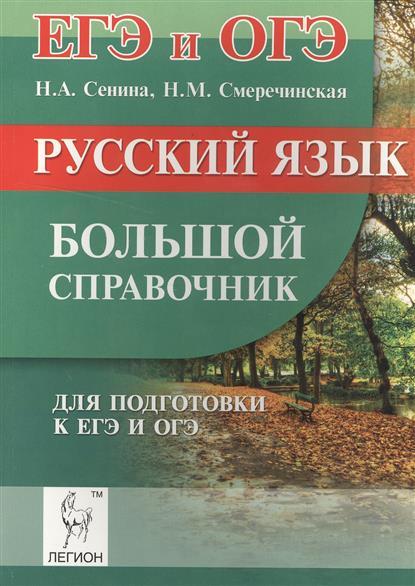 Сенина Н., Смеречинская Н. Русский язык. Большой справочник для подготовки к ЕГЭ и ОГЭ