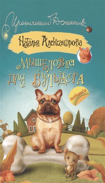 Александрова Н. Мышеловка для бульдога мышеловка mr mouse сз 040017