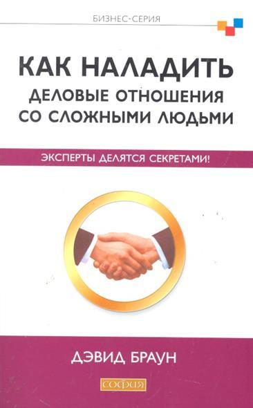 Как наладить деловые отношения со сложными людьми