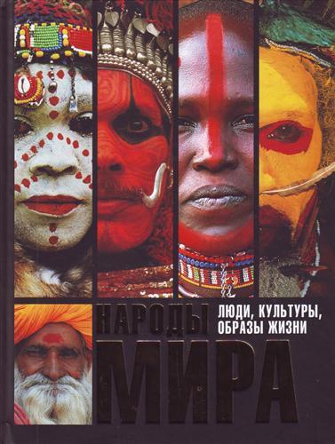 Народы мира Люди культуры образы жизни