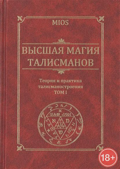Высшая магия талисманов. Теория и практика талисманостроения. Том 1