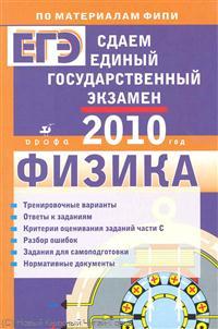 Физика Сдаем ЕГЭ 2010